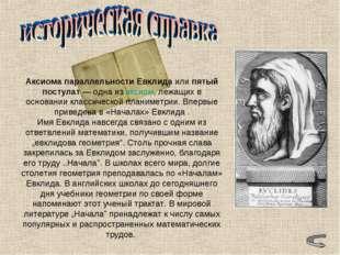Аксиома параллельности Евклида или пятый постулат — одна из аксиом, лежащих в