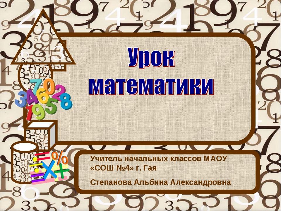 Учитель начальных классов МАОУ «СОШ №4» г. Гая Степанова Альбина Александровна