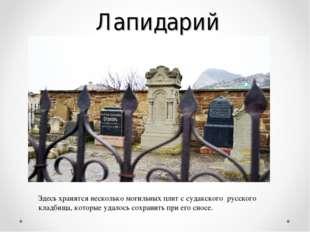 Лапидарий Здесь хранятся несколько могильных плит с судакского русского кладб