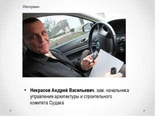 Некрасов Андрей Васильевич, зам. начальника управления архитектуры и строител