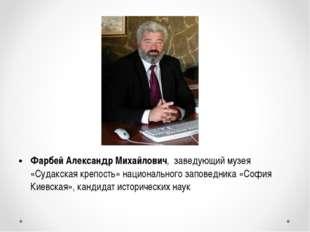 Фарбей Александр Михайлович, заведующий музея «Судакская крепость» национальн