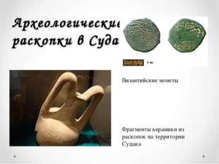 Археологические раскопки в Судаке Византийские монеты Фрагменты керамики из р