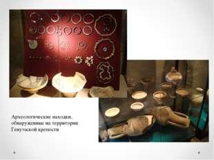 Археологические находки, обнаруженные на территории Генуэзской крепости