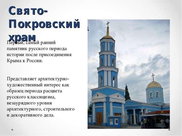 Свято- Покровский храм Первый, самый ранний памятник русского периода истории...