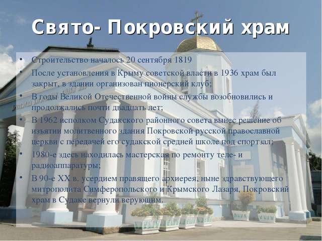 Свято- Покровский храм Строительство началось 20 сентября 1819 После установл...