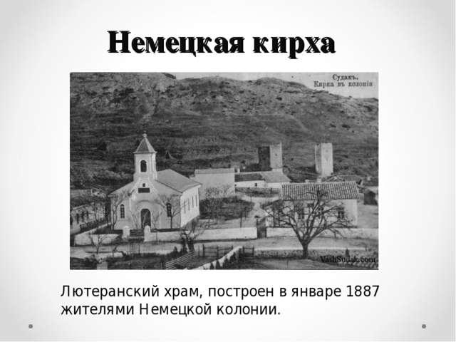 Немецкая кирха Лютеранский храм, построен в январе 1887 жителями Немецкой кол...
