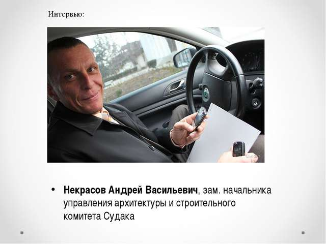 Некрасов Андрей Васильевич, зам. начальника управления архитектуры и строител...