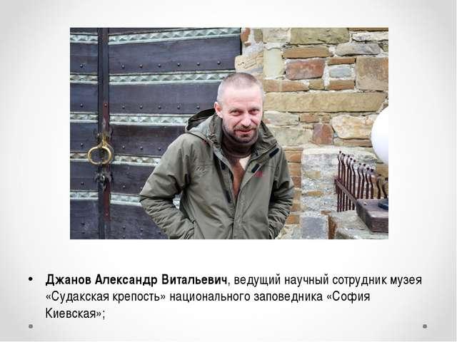 Джанов Александр Витальевич, ведущий научный сотрудник музея «Судакская крепо...