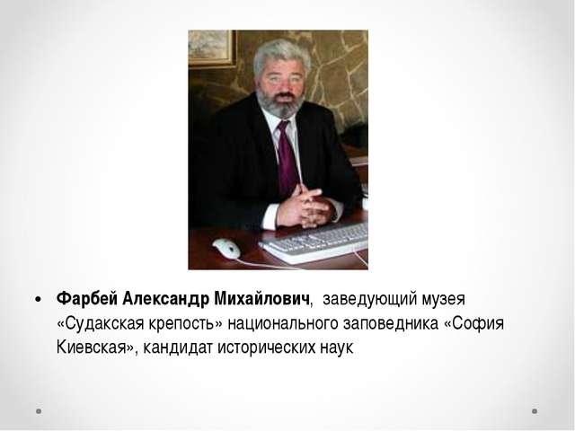 Фарбей Александр Михайлович, заведующий музея «Судакская крепость» национальн...