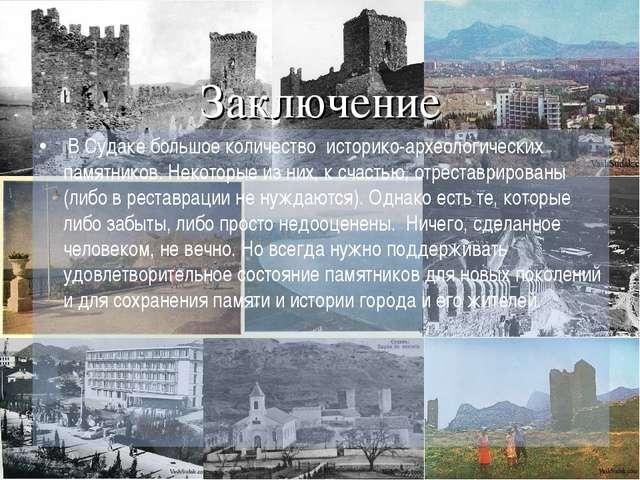 Заключение В Судаке большое количество историко-археологических памятников. Н...