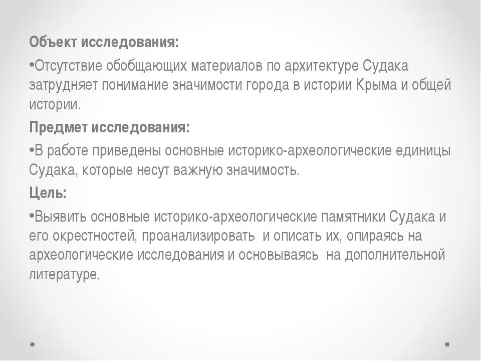 Объект исследования: Отсутствие обобщающих материалов по архитектуре Судака з...