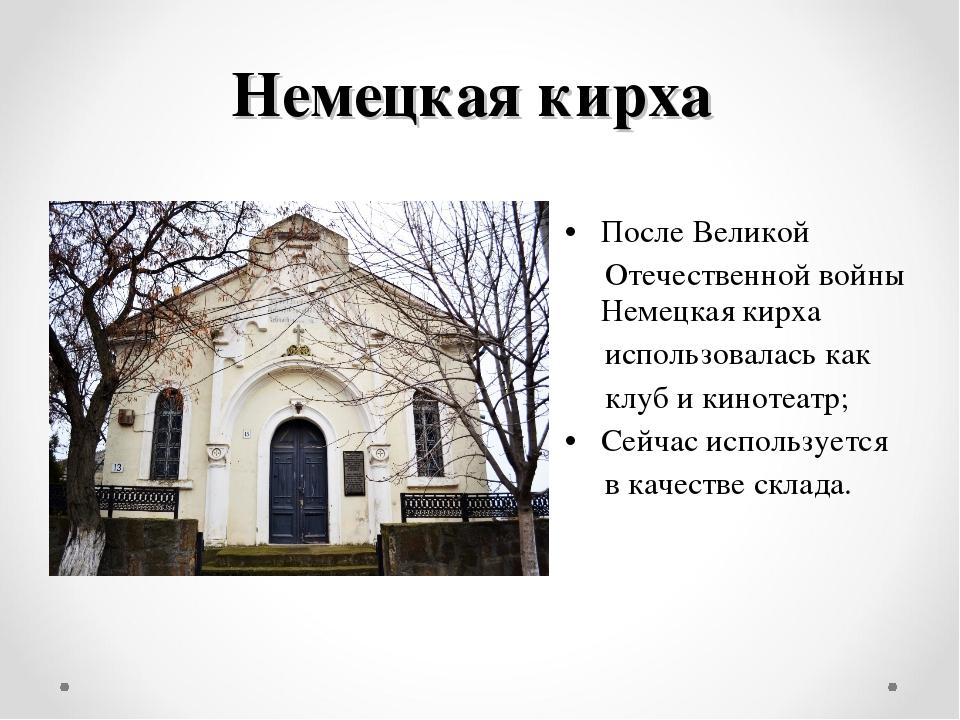 После Великой Отечественной войны Немецкая кирха использовалась как клуб и ки...