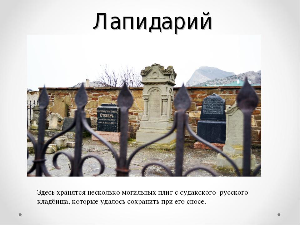 Лапидарий Здесь хранятся несколько могильных плит с судакского русского кладб...
