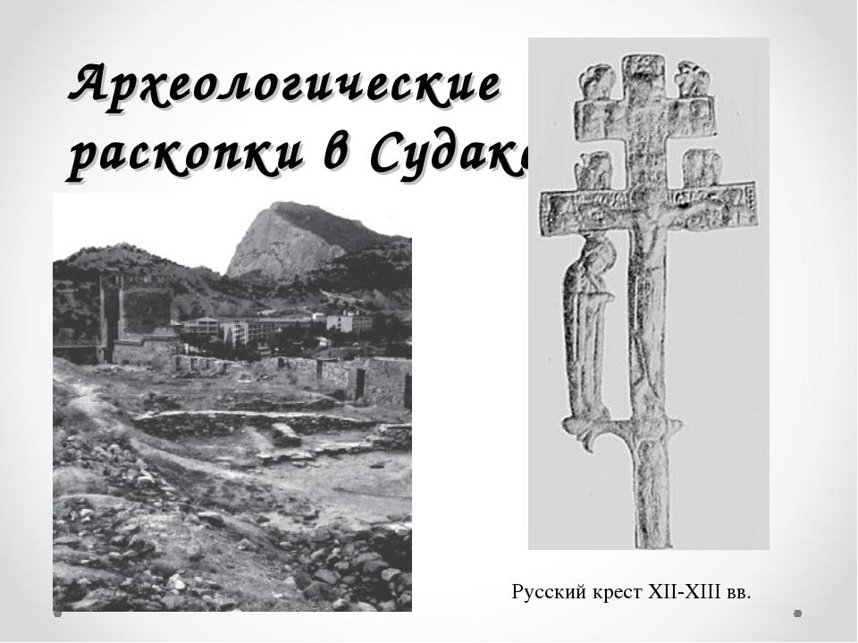 Археологические раскопки в Судаке Русский крест XII-XIII вв.