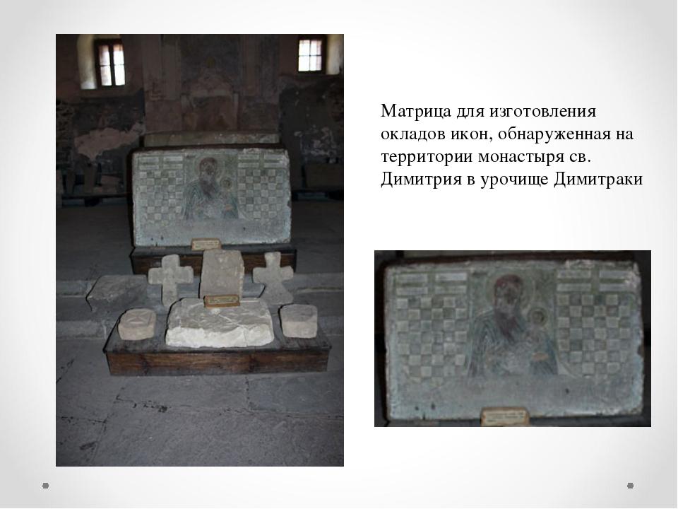 Матрица для изготовления окладов икон, обнаруженная на территории монастыря с...