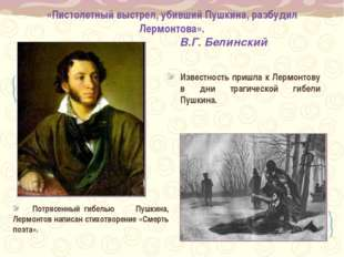 «Пистолетный выстрел, убивший Пушкина, разбудил Лермонтова». В.Г. Белинский И