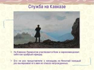 Служба на Кавказе На Кавказе Лермонтов участвовал в боях и зарекомендовал себ