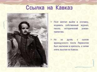 Ссылка на Кавказ Поэт мечтал выйти в отставку, издавать собственный журнал, п