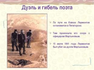 Дуэль и гибель поэта По пути на Кавказ Лермонтов остановился в Пятигорске. Та