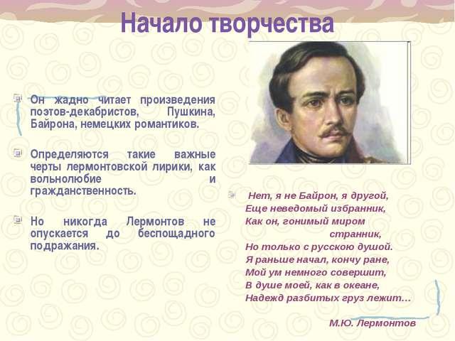 Начало творчества Он жадно читает произведения поэтов-декабристов, Пушкина, Б...