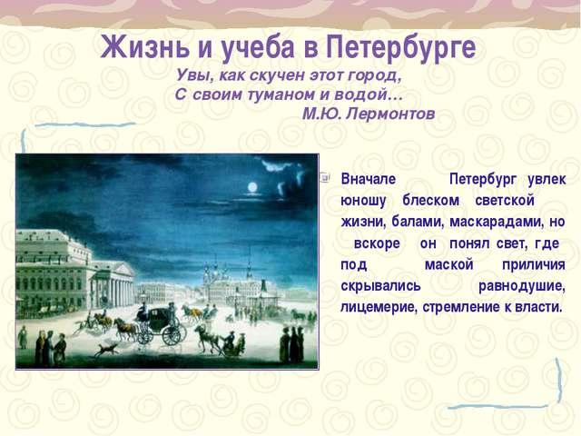 Жизнь и учеба в Петербурге Увы, как скучен этот город, С своим туманом и вод...