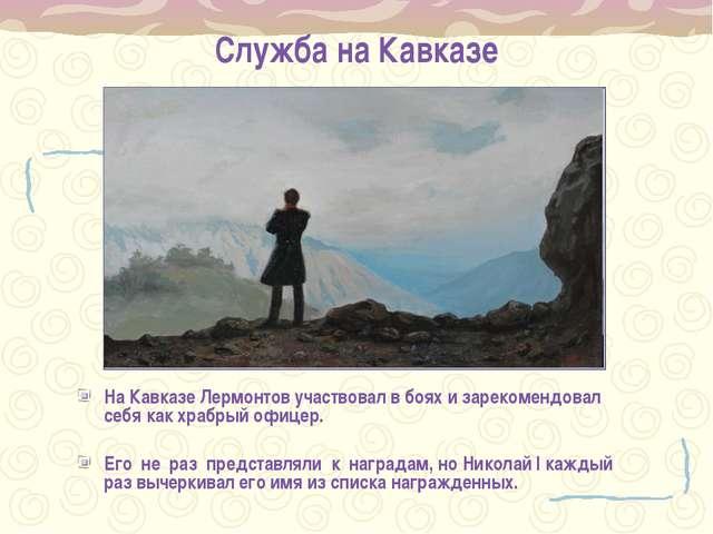 Служба на Кавказе На Кавказе Лермонтов участвовал в боях и зарекомендовал себ...