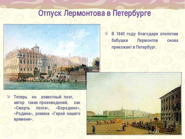 Отпуск Лермонтова в Петербурге В 1840 году благодаря хлопотам бабушки Лермонт...