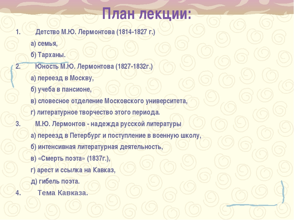 План лекции: Детство М.Ю. Лермонтова (1814-1827 г.) а) семья, б) Тарханы. Юно...