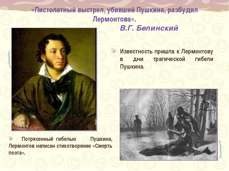 «Пистолетный выстрел, убивший Пушкина, разбудил Лермонтова». В.Г. Белинский И...