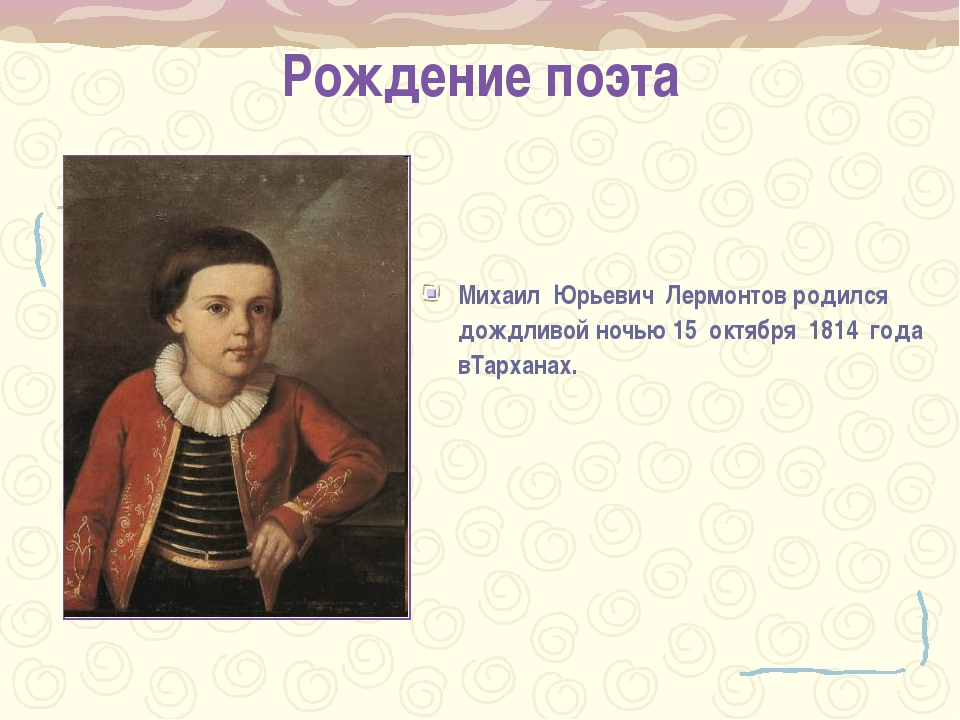 Рождение поэта Михаил Юрьевич Лермонтов родился дождливой ночью 15 октября 18...