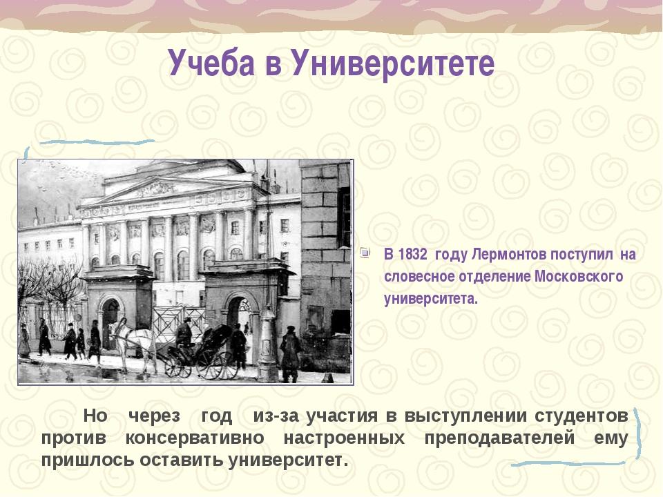 Учеба в Университете В 1832 году Лермонтов поступил на словесное отделение Мо...
