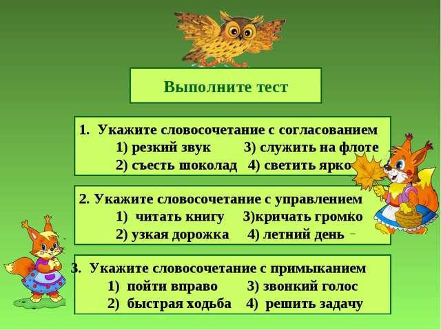 Выполните тест 1. Укажите словосочетание с согласованием 1) резкий звук 3) сл...