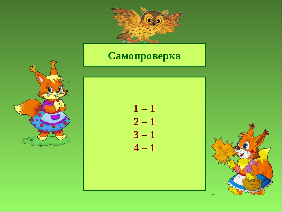 Самопроверка 1 – 1 2 – 1 3 – 1 4 – 1
