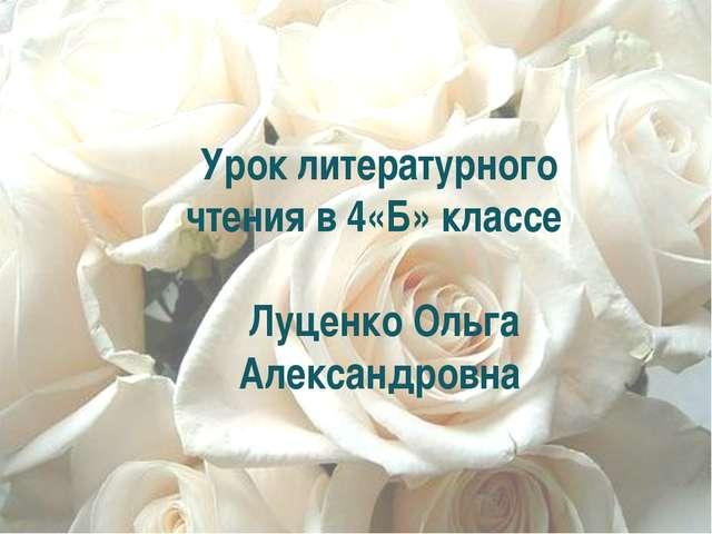 Урок литературного чтения в 4«Б» классе Луценко Ольга Александровна