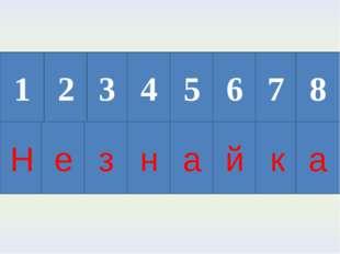 Н е з н а й к а 1 2 3 4 5 6 7 8 5 1 7 3 6 2 8 4 а н к з й е а н