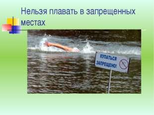 Нельзя плавать в запрещенных местах
