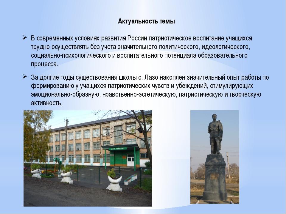 Актуальность темы В современных условиях развития России патриотическое воспи...