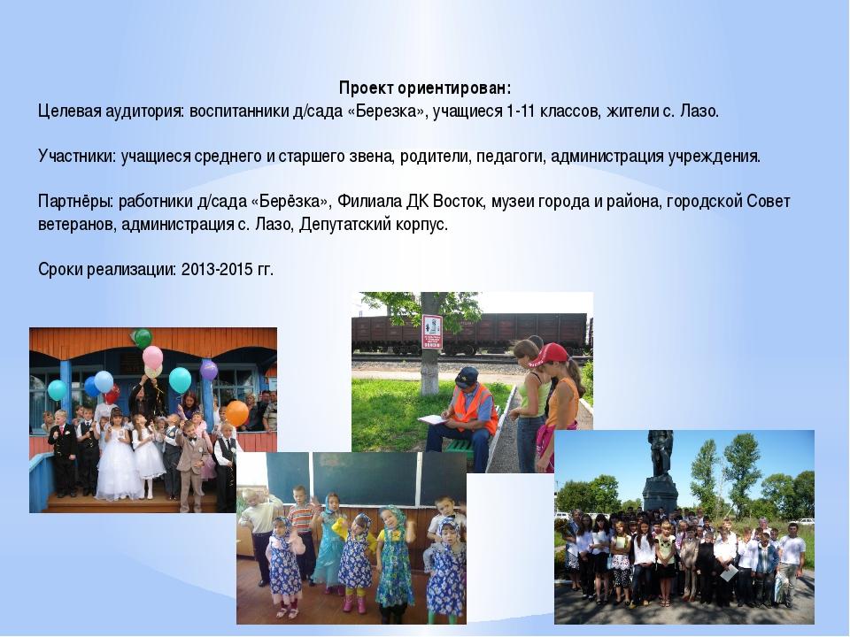 Проект ориентирован: Целевая аудитория: воспитанники д/сада «Березка», учащие...
