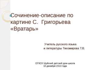 Сочинение-описание по картине С. Григорьева «Вратарь» Учитель русского языка