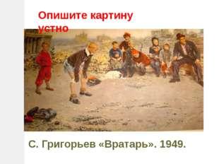 С. Григорьев «Вратарь». 1949. Опишите картину устно