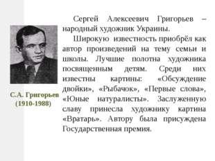 С.А. Григорьев (1910-1988) Сергей Алексеевич Григорьев – народный художник У