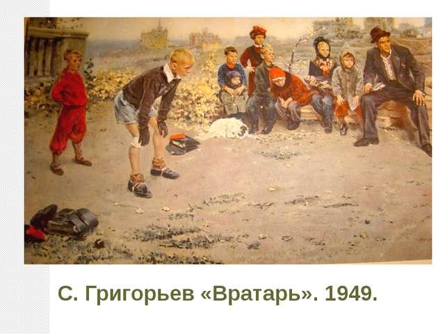 С. Григорьев «Вратарь». 1949.