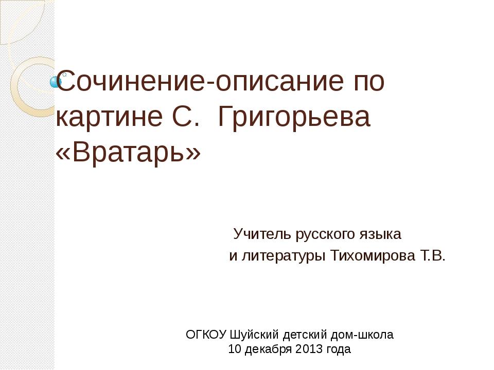 Сочинение-описание по картине С. Григорьева «Вратарь» Учитель русского языка...