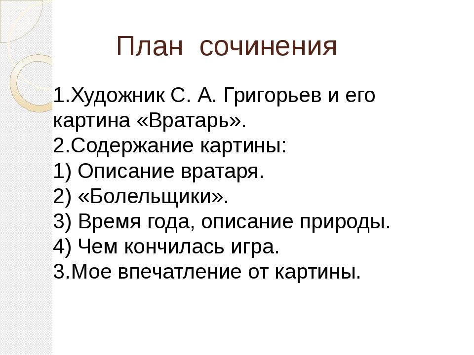 1.Художник С. А. Григорьев и его картина «Вратарь». 2.Содержание картины: 1)...