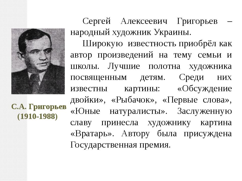 С.А. Григорьев (1910-1988) Сергей Алексеевич Григорьев – народный художник У...