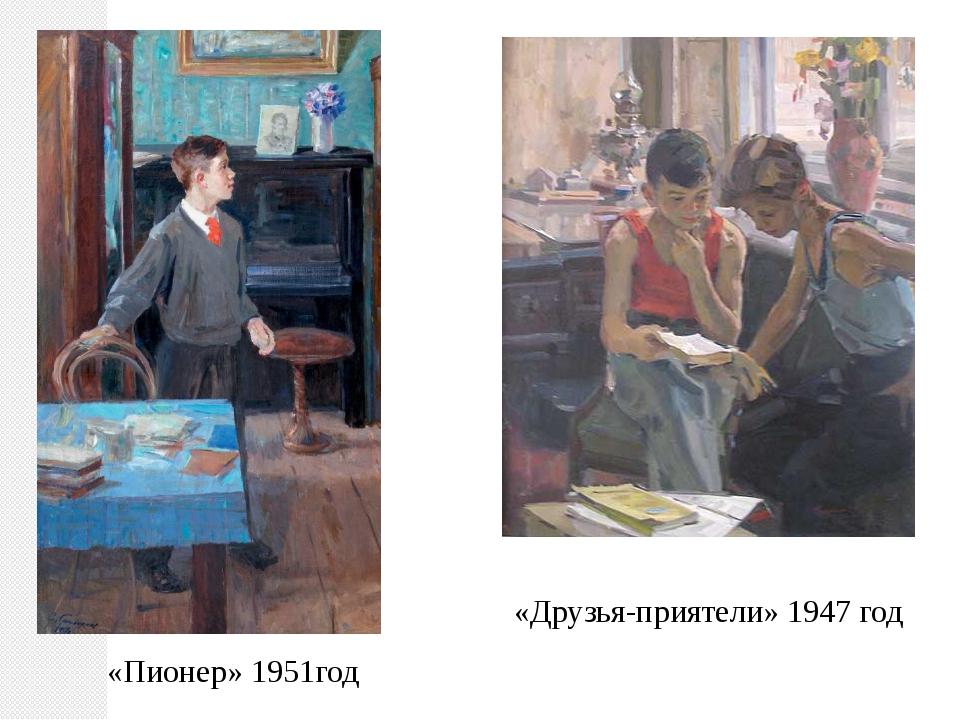 «Пионер» 1951год «Друзья-приятели» 1947 год