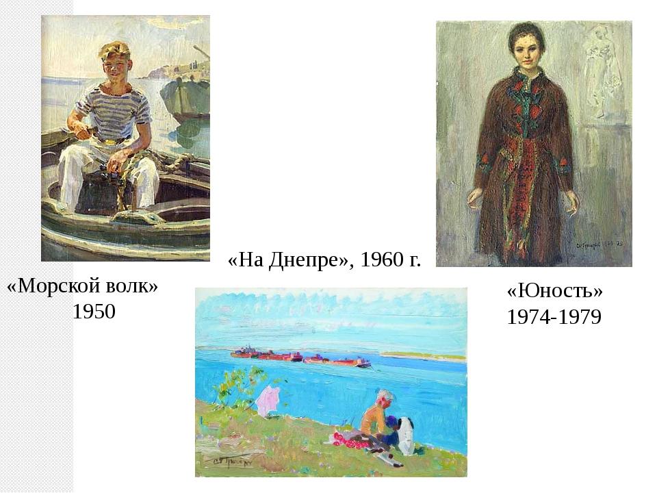 «Морской волк» 1950 «Юность» 1974-1979 «На Днепре», 1960 г.