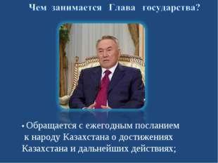 • Обращается с ежегодным посланием к народу Казахстана о достижениях Казахста