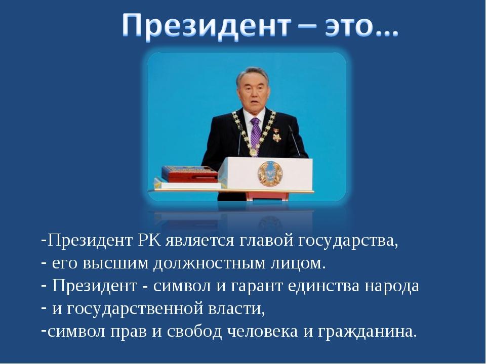 Президент РК является главой государства, его высшим должностным лицом. Прези...
