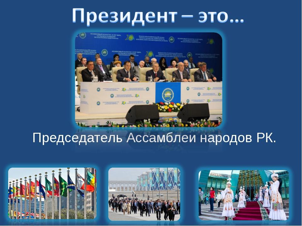 Председатель Ассамблеи народов РК.